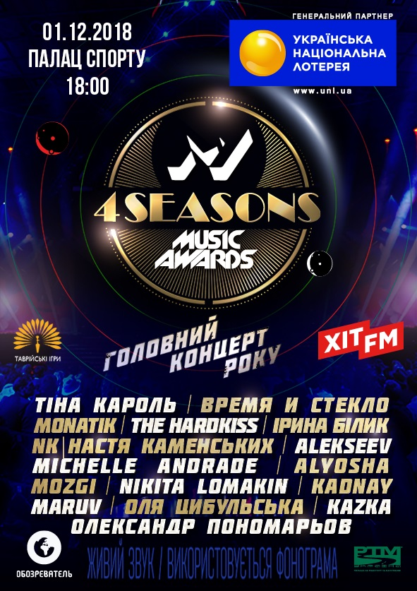 M1 Music Awards. 4 SEASONS 1
