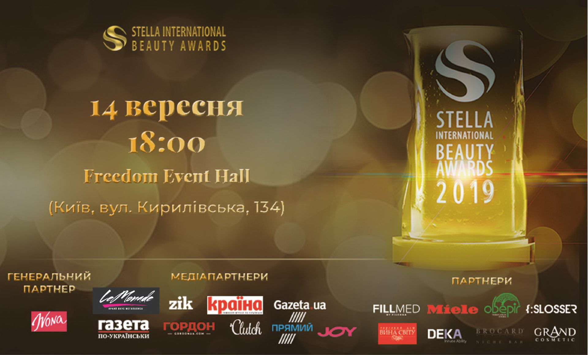 Stella International Beauty Awards 1