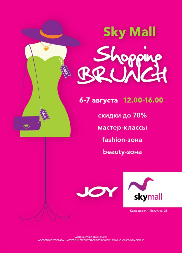 Sky Mall Shopping Brunch 2